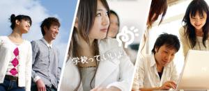 精華学園高等学校 和歌山校の詳細情報 通信制高校net