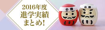 2016年度 通信制高校の進学実績まとめ!