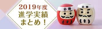 2019年度 通信制高校の進学実績まとめ!