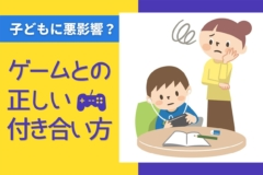 子どもに悪影響? ゲムトレ代表・小幡和輝氏が教えるゲームと...