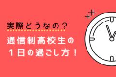 【通信制高校生の1日】勉強時間はどれくらい? 趣味やバイト...