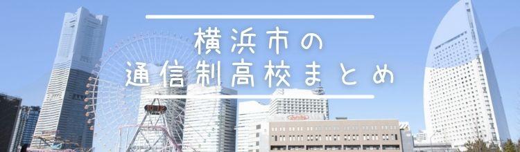横浜市の通信制高校まとめ