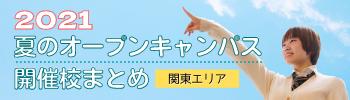 <関東エリア>夏のオープンキャンパスまとめ