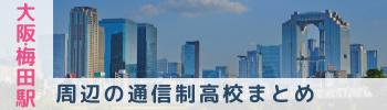 大阪・梅田駅周辺の通信制高校まとめ