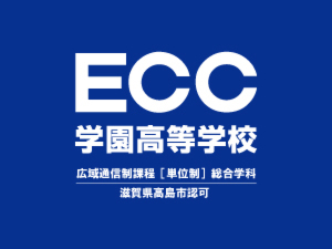 ECC学園高等学校