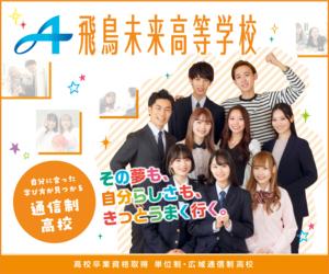 飛鳥未来高等学校仙台キャンパス