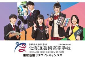 学校法人恭敬学園 北海道芸術高等学校 東京池袋キャンパス