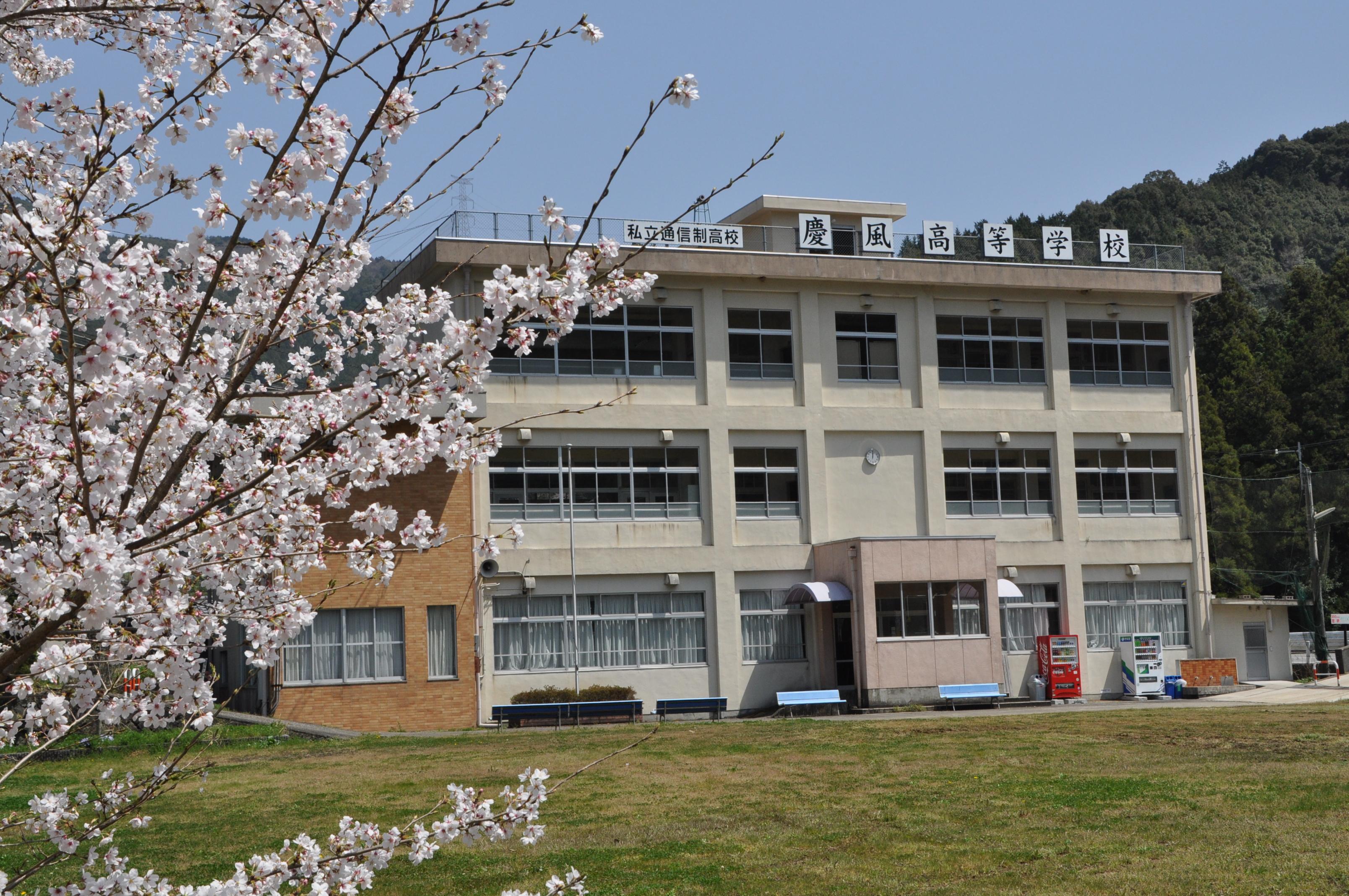 慶風高等学校