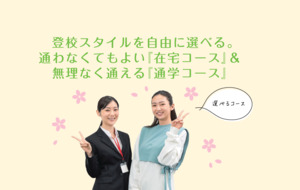 京都美山高等学校 (インターネット通信制高校 )