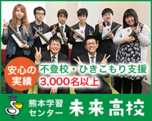 未来高等学校 熊本学習センター