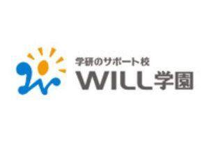 学研のサポート校・WILL学園