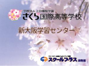 さくら国際高等学校 新大阪学習センター
