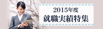 2015年度就職実績特集